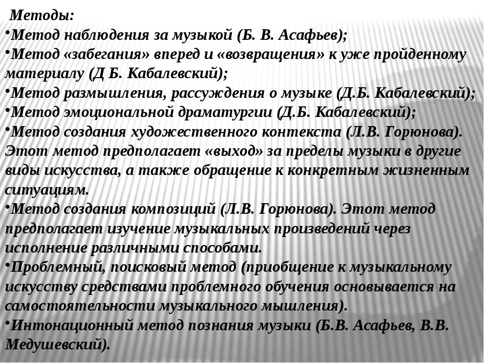 Методы: Метод наблюдения за музыкой (Б. В. Асафьев); Метод «забегания» впере...