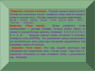 — Шифровка «слоговое сложение». Раздели данные слова на слоги. Составь из пол