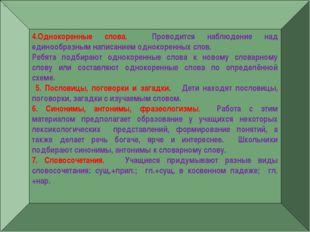 — 4.Однокоренные слова. Проводится наблюдение над единообразным написанием од