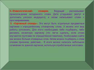 — 4.«Этимологический» словарик. Ведущий рассказывает происхождение загаданног