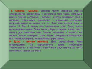 — 8. «Копилка – минутка». Записать группу словарных слов на определённую орфо