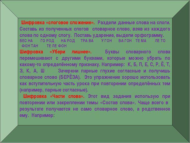 — Шифровка «слоговое сложение». Раздели данные слова на слоги. Составь из пол...