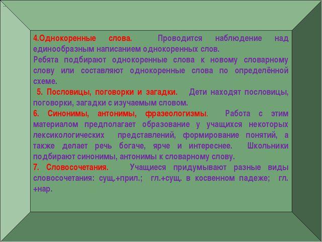 — 4.Однокоренные слова. Проводится наблюдение над единообразным написанием од...