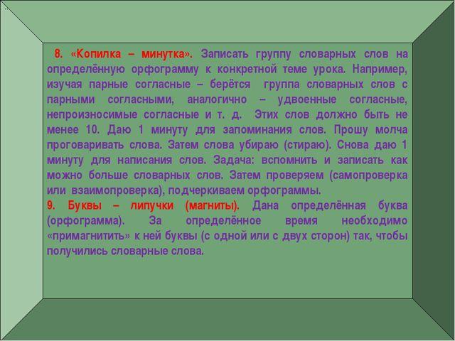 — 8. «Копилка – минутка». Записать группу словарных слов на определённую орфо...