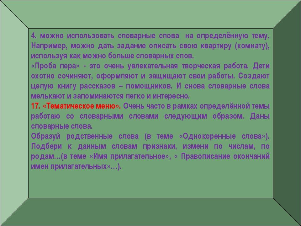 — 4. можно использовать словарные слова на определённую тему. Например, можно...