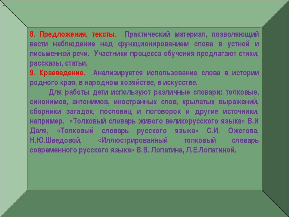 — 8. Предложения, тексты. Практический материал, позволяющий вести наблюдение...