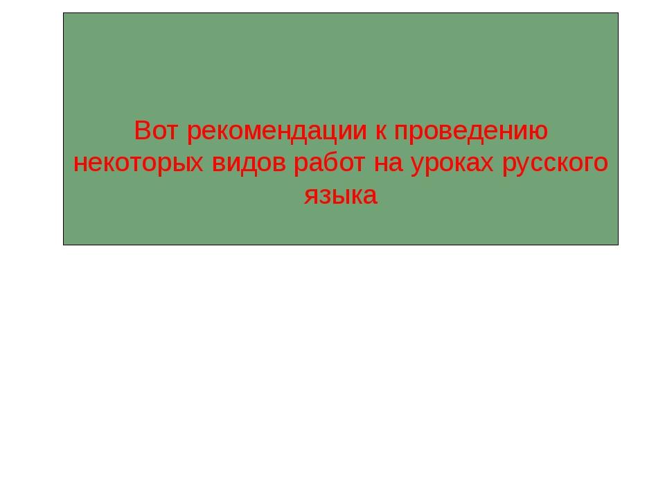 Вот рекомендации к проведению некоторых видов работ на уроках русского языка