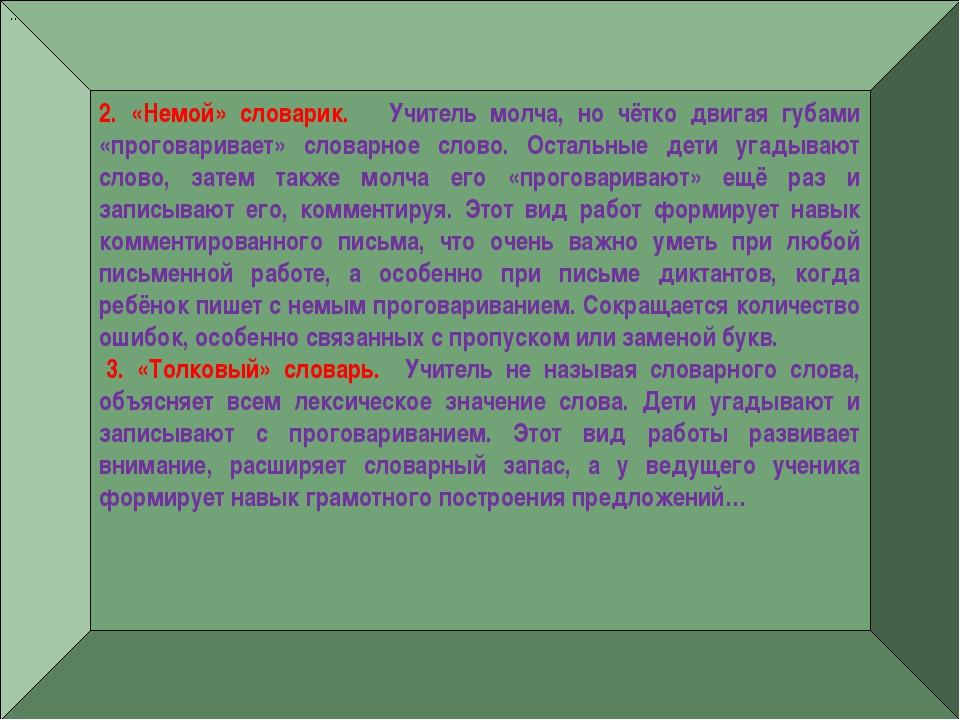 — 2. «Немой» словарик. Учитель молча, но чётко двигая губами «проговаривает»...