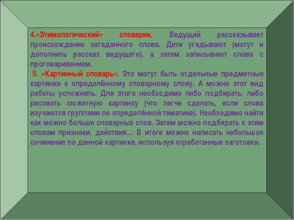 — 4.«Этимологический» словарик. Ведущий рассказывает происхождение загаданног...