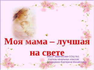 МБОУ Заветинская СОШ №1 Учитель начальных классов: Бондаренко Екатерина Михай