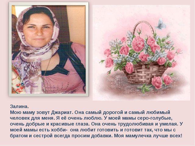 Залина. Мою маму зовут Джариат. Она самый дорогой и самый любимый человек для...