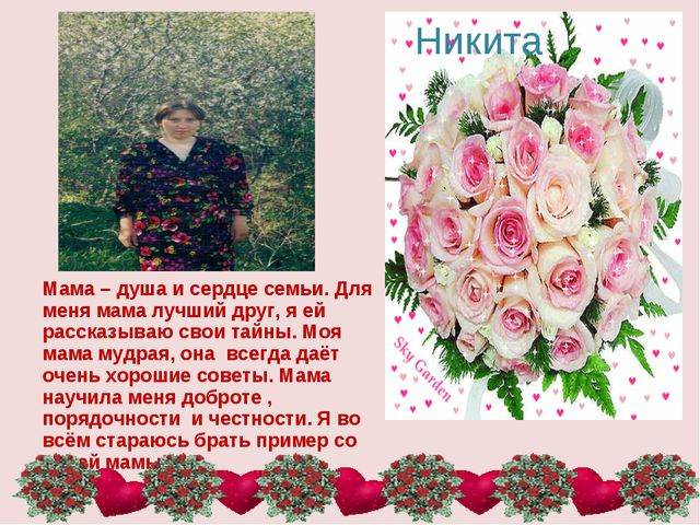 Мама – душа и сердце семьи. Для меня мама лучший друг, я ей рассказываю свои...
