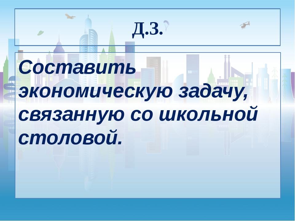 Д.З. Составить экономическую задачу, связанную со школьной столовой.
