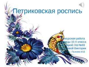 Петриковская роспись Конкурсная работа ученицы 10-А класса Донецкой ОШ №69 Ха