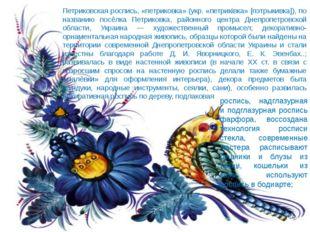 Петриковская роспись, «петриковка» (укр. «петриківка» [пэтрыкивка]), по назва