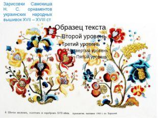 Зарисовки Самокиша Н. С. орнаментов украинских народных вышивок XVII – XVIII