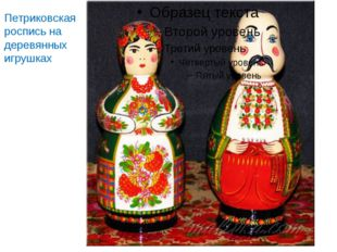 Петриковская роспись на деревянных игрушках
