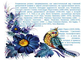 Петриковская роспись сформировалась как самостоятельный вид станковой декорат