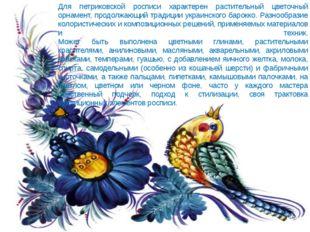 Для петриковской росписи характерен растительный цветочный орнамент, продолжа