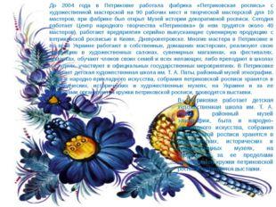 До 2004 года в Петриковке работала фабрика «Петриковская роспись» с художеств