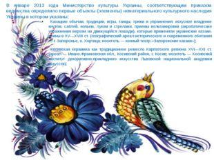 В январе 2013 года Министерство культуры Украины, соответствующим приказом ве