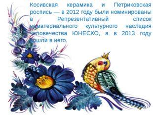 Косивская керамика и Петриковская роспись — в 2012 году были номинированы в Р