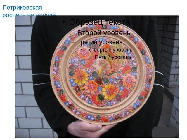 Петриковская роспись на посуде
