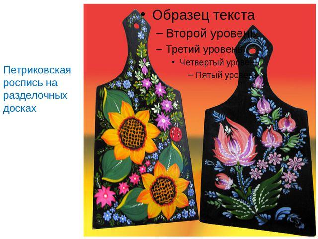 Петриковская роспись на разделочных досках