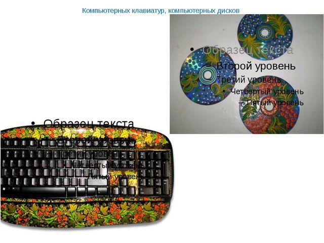 Компьютерных клавиатур, компьютерных дисков