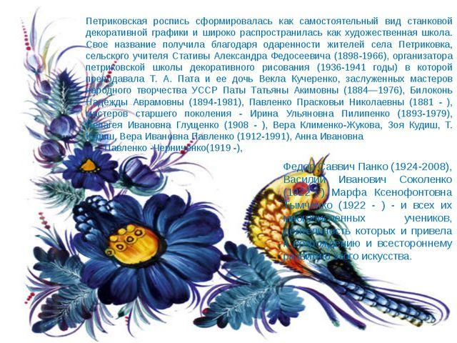 Петриковская роспись сформировалась как самостоятельный вид станковой декорат...
