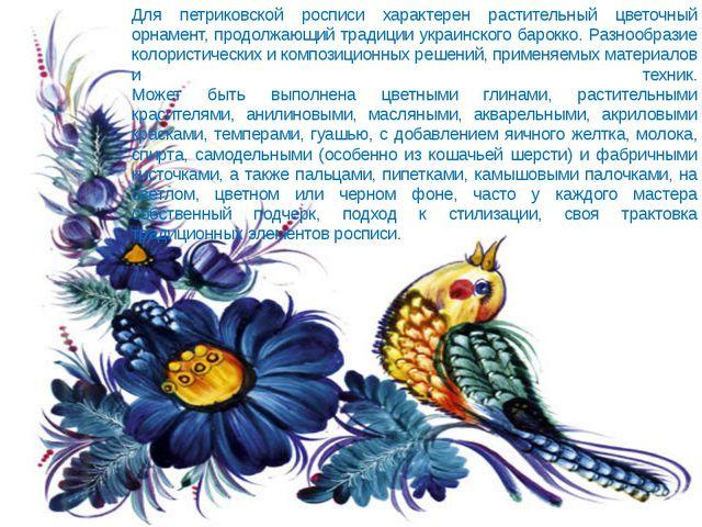 Для петриковской росписи характерен растительный цветочный орнамент, продолжа...