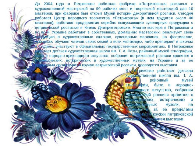 До 2004 года в Петриковке работала фабрика «Петриковская роспись» с художеств...