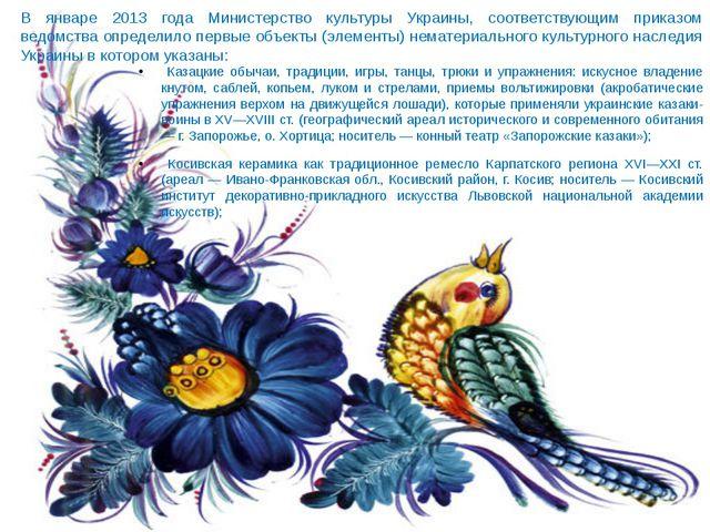 В январе 2013 года Министерство культуры Украины, соответствующим приказом ве...