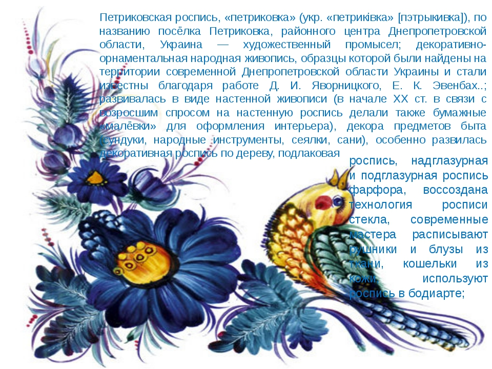 Петриковская роспись, «петриковка» (укр. «петриківка» [пэтрыкивка]), по назва...