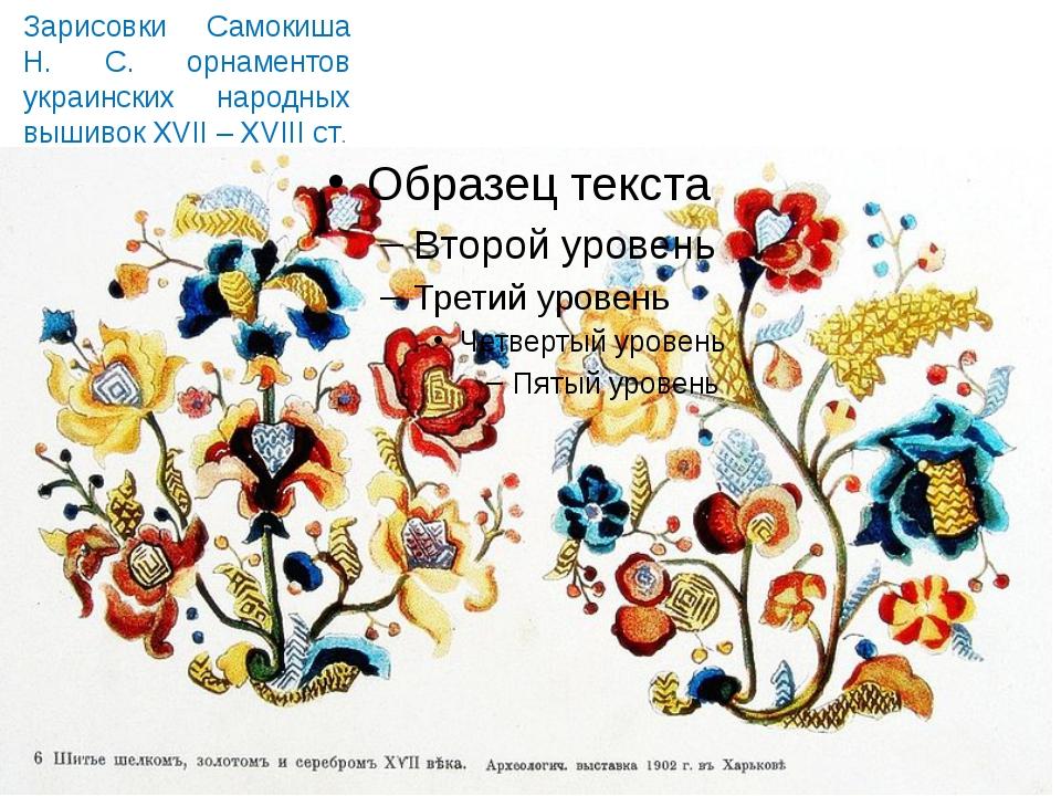 Зарисовки Самокиша Н. С. орнаментов украинских народных вышивок XVII – XVIII...