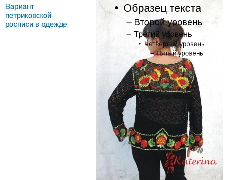 Вариант петриковской росписи в одежде