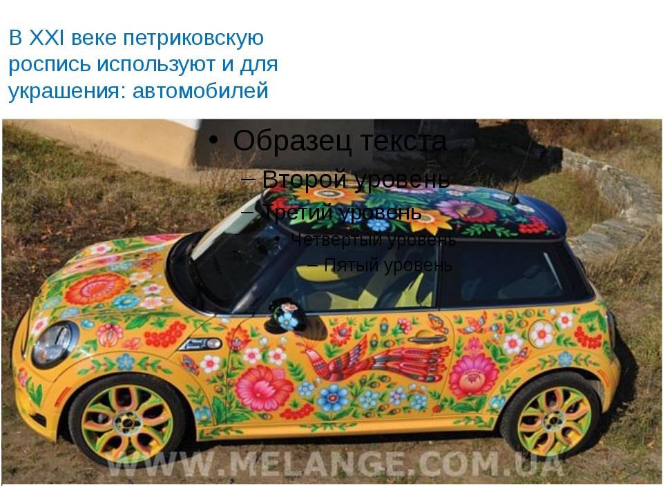 В ХХІ веке петриковскую роспись используют и для украшения: автомобилей