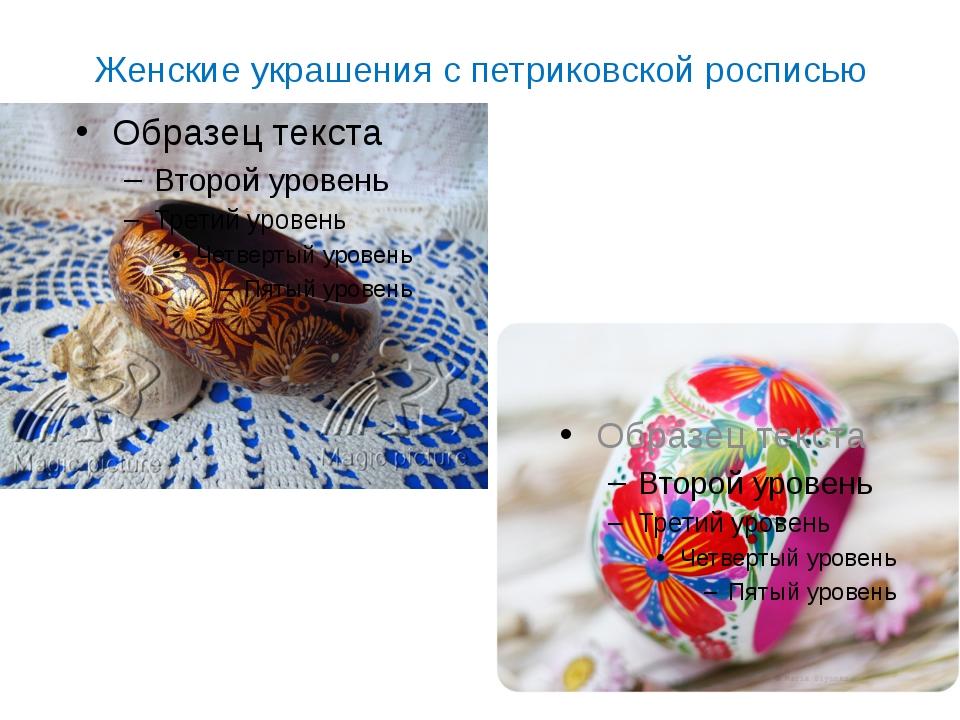 Женские украшения с петриковской росписью