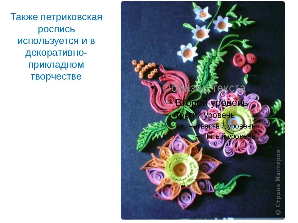 Также петриковская роспись используется и в декоративно-прикладном творчестве