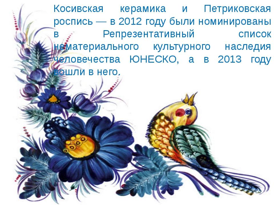 Косивская керамика и Петриковская роспись — в 2012 году были номинированы в Р...