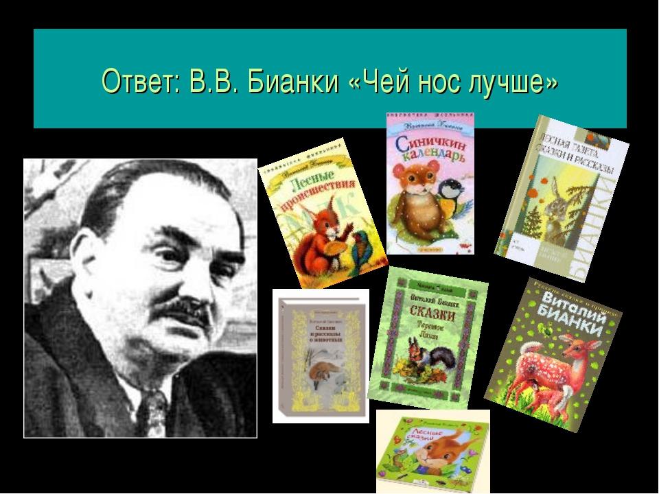Ответ: В.В. Бианки «Чей нос лучше»