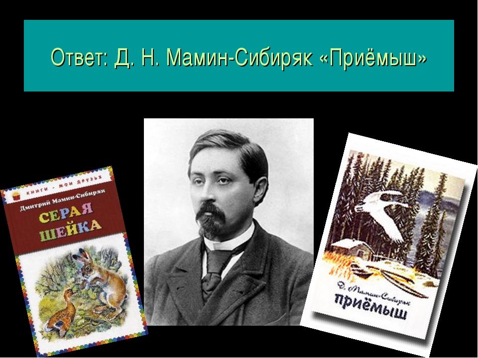 Ответ: Д. Н. Мамин-Сибиряк «Приёмыш»