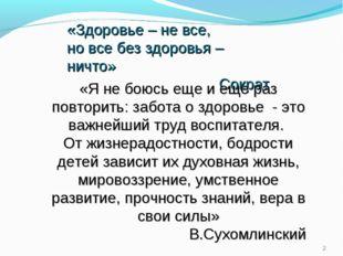 * «Здоровье – не все, но все без здоровья – ничто» Сократ «Я не боюсь еще и е
