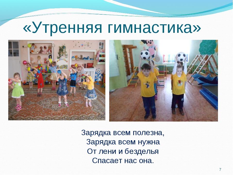 * «Утренняя гимнастика» Зарядка всем полезна, Зарядка всем нужна От лени и бе...