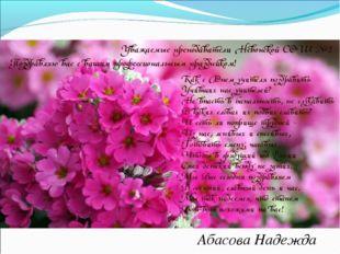 Абасова Надежда