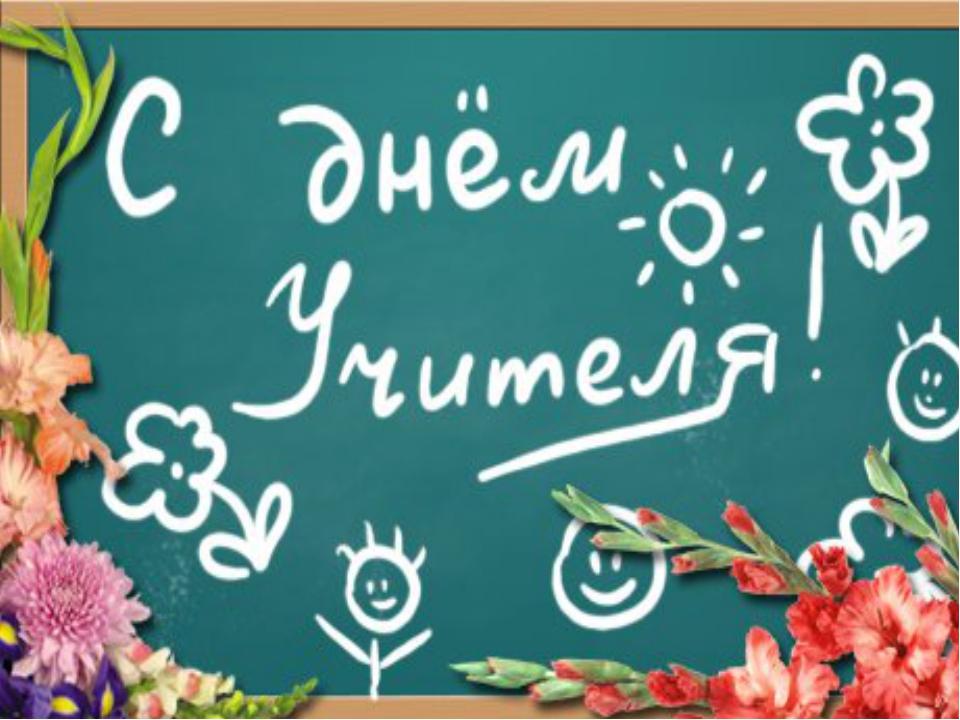 Поздравление с днем учителя учителю рисования
