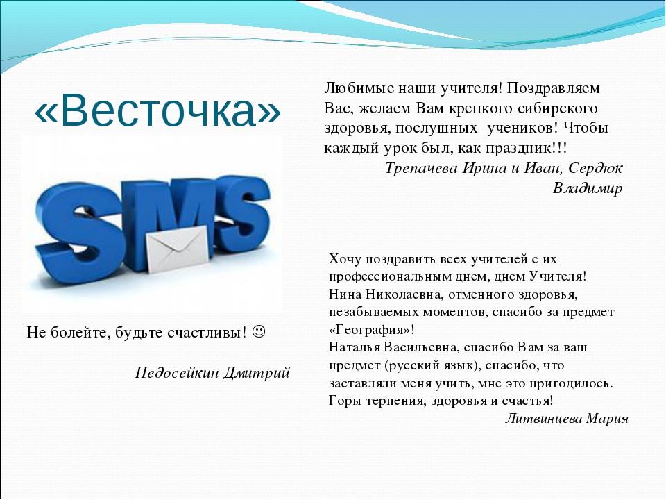 «Весточка» Любимые наши учителя! Поздравляем Вас, желаем Вам крепкого сибирск...
