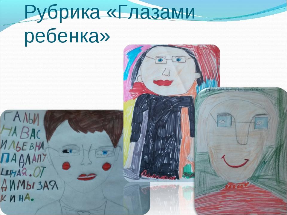 Рубрика «Глазами ребенка»
