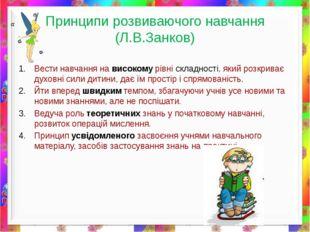 Принципи розвиваючого навчання (Л.В.Занков) Вести навчання на високому рівні