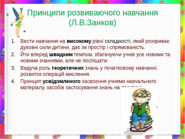 Принципи розвиваючого навчання (Л.В.Занков) Вести навчання на високому рівні...